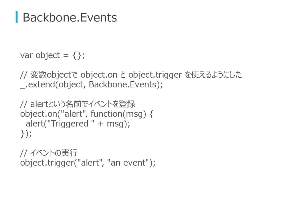 Backbone.Events var object = {}; // 変数objectで o...