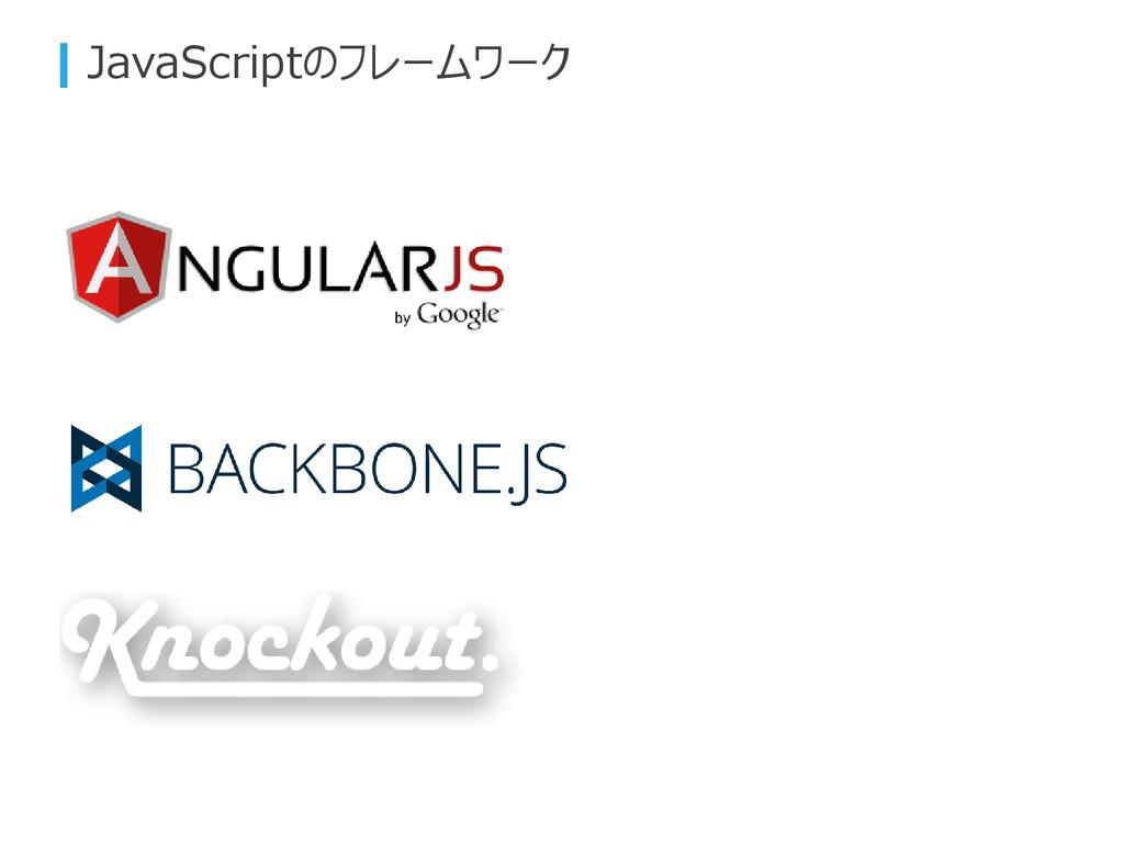 JavaScriptのフレームワーク
