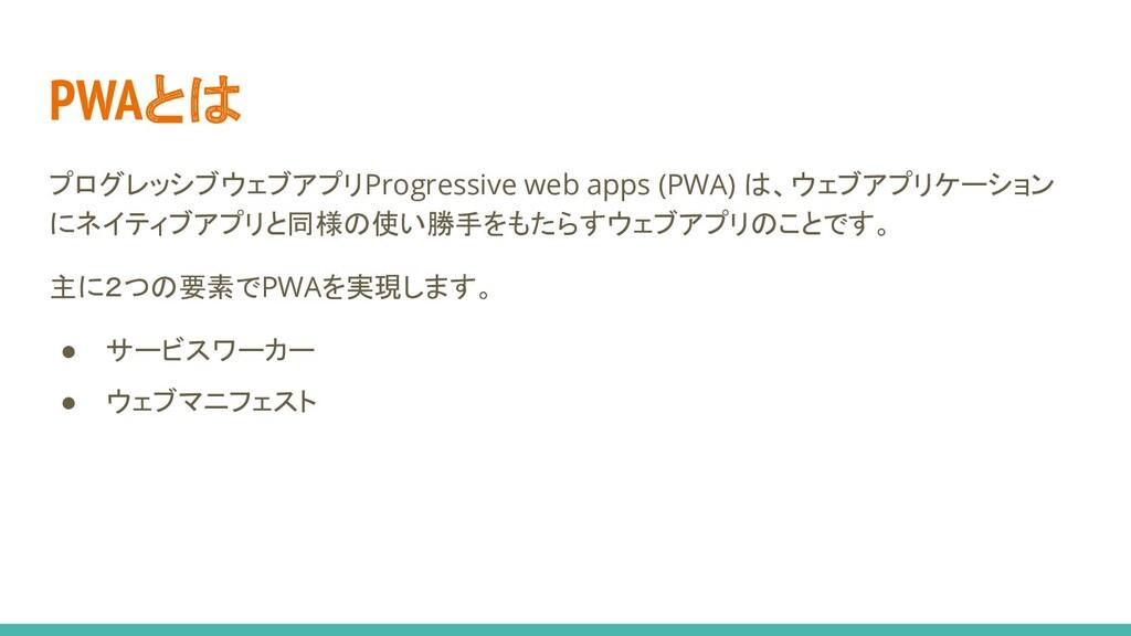PWAとは プログレッシブウェブアプリProgressive web apps (PWA) は...
