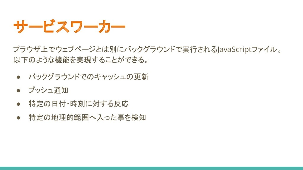 サービスワーカー ブラウザ上でウェブページとは別にバックグラウンドで実行されるJavaScri...