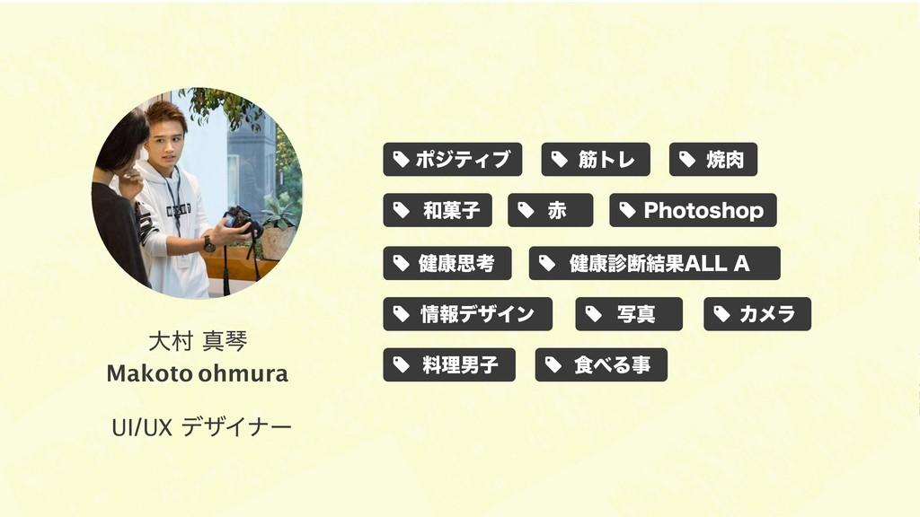 େଜਅۏ Makoto ohmura UI/UX σβΠφʔ ϙδςΟϒ ! 1IPUPTI...