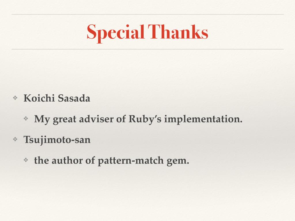 Special Thanks ❖ Koichi Sasada ❖ My great advis...