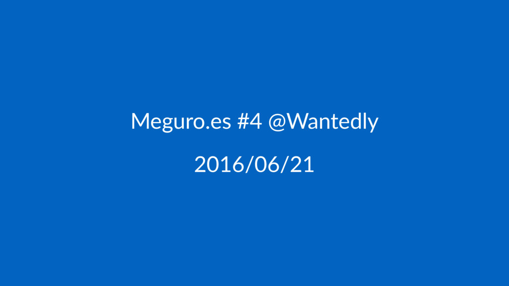 Meguro.es #4 @Wantedly 2016/06/21