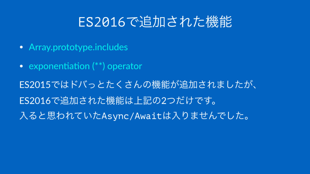 ES2016Ͱ௥Ճ͞Εͨػೳ • Array.prototype.includes • exp...