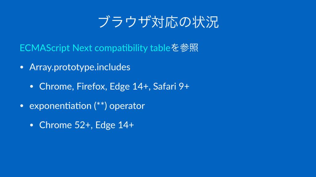 ϒϥβରԠͷঢ়گ ECMAScript Next compa2bility tableΛর...