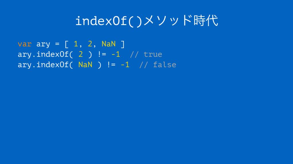 indexOf()ϝιου var ary = [ 1, 2, NaN ] ary.ind...