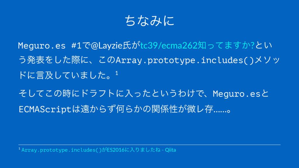 ͪͳΈʹ Meguro.es #1Ͱ@Layzieࢯ͕tc39/ecma262ͬͯ·͔͢?ͱ...