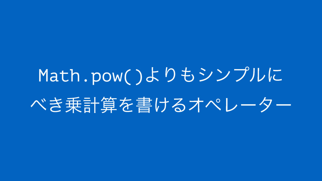 Math.pow()ΑΓγϯϓϧʹ ͖ܭΛॻ͚ΔΦϖϨʔλʔ