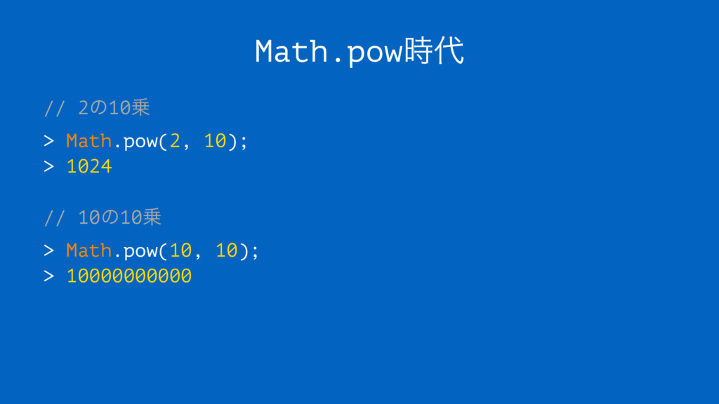 Math.pow // 2ͷ10 > Math.pow(2, 10); > 1024 /...