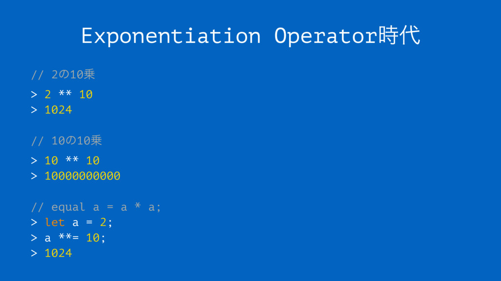 Exponentiation Operator࣌୅ // 2ͷ10৐ > 2 ** 10 > ...