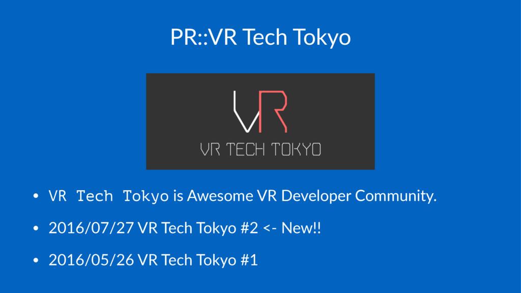 PR::VR Tech Tokyo • VR Tech Tokyo is Awesome VR...