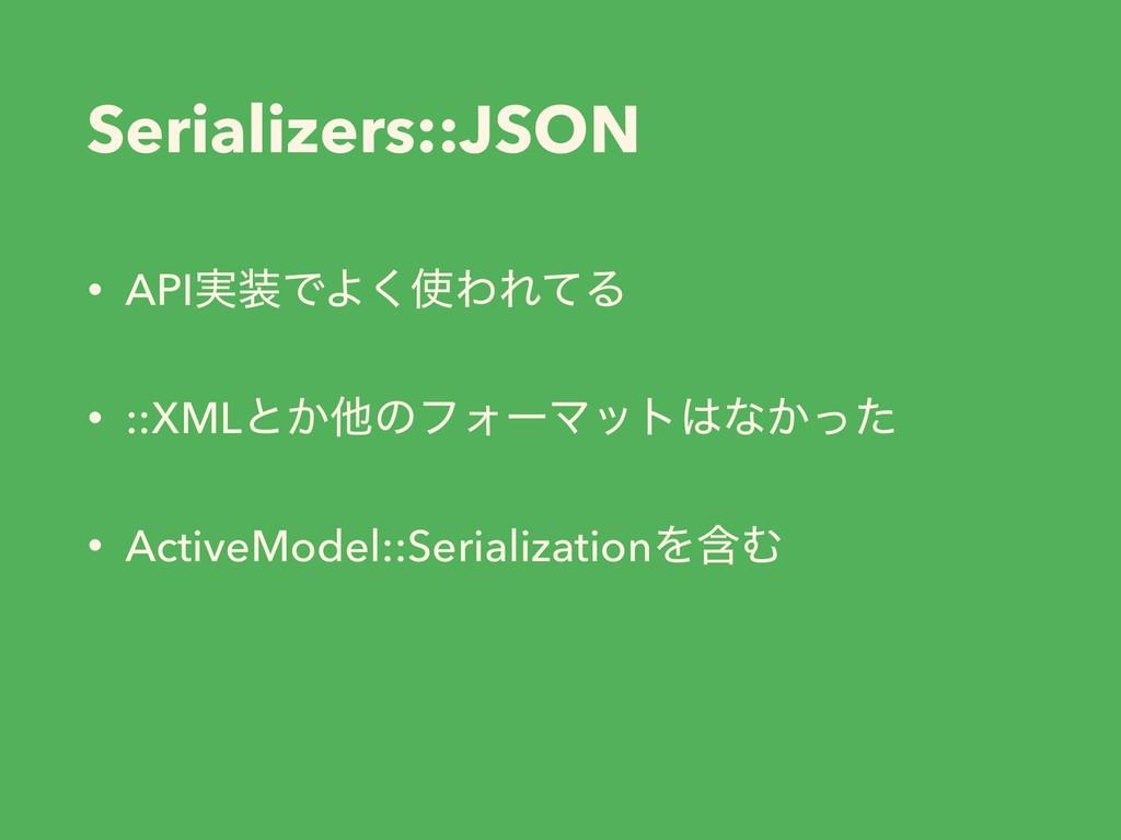 Serializers::JSON • API࣮ͰΑ͘ΘΕͯΔ • ::XMLͱ͔ଞͷϑΥ...