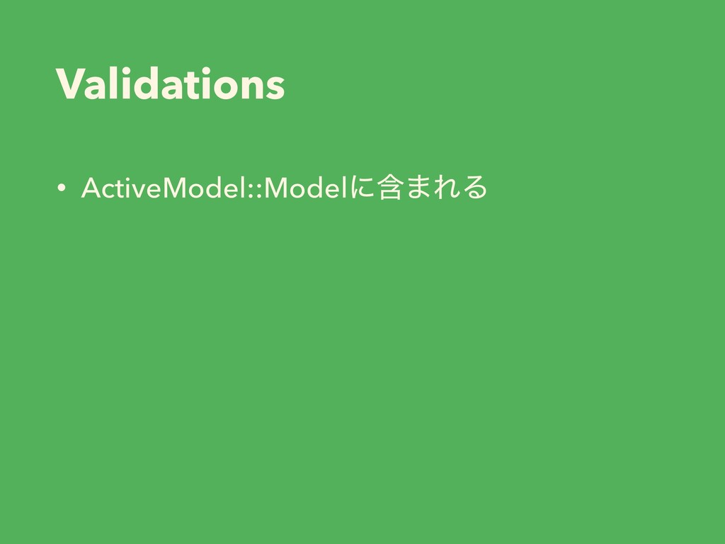 Validations • ActiveModel::Modelʹؚ·ΕΔ