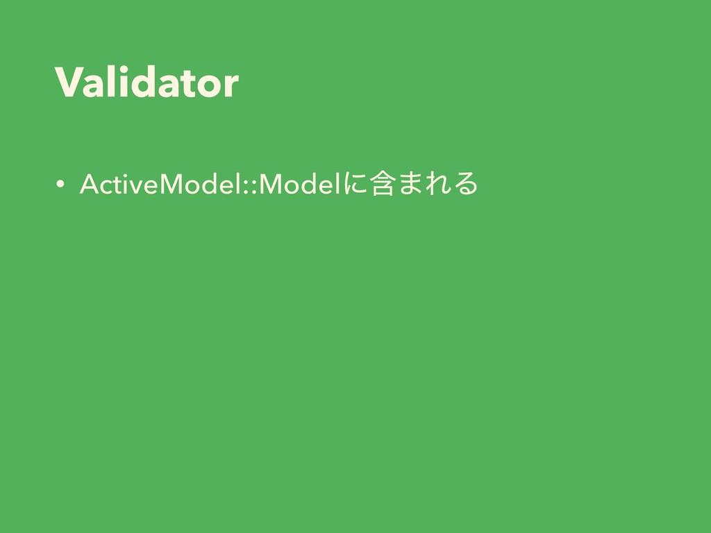 Validator • ActiveModel::Modelʹؚ·ΕΔ