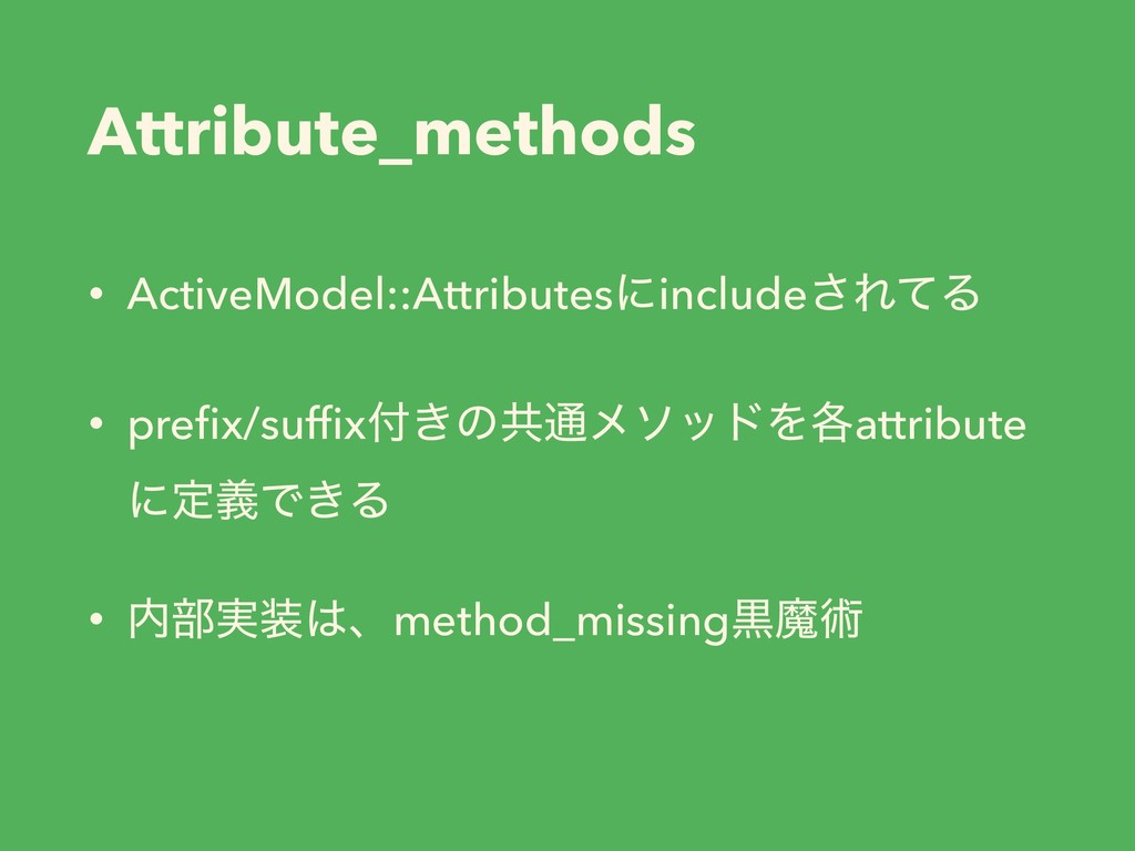 Attribute_methods • ActiveModel::Attributesʹinc...