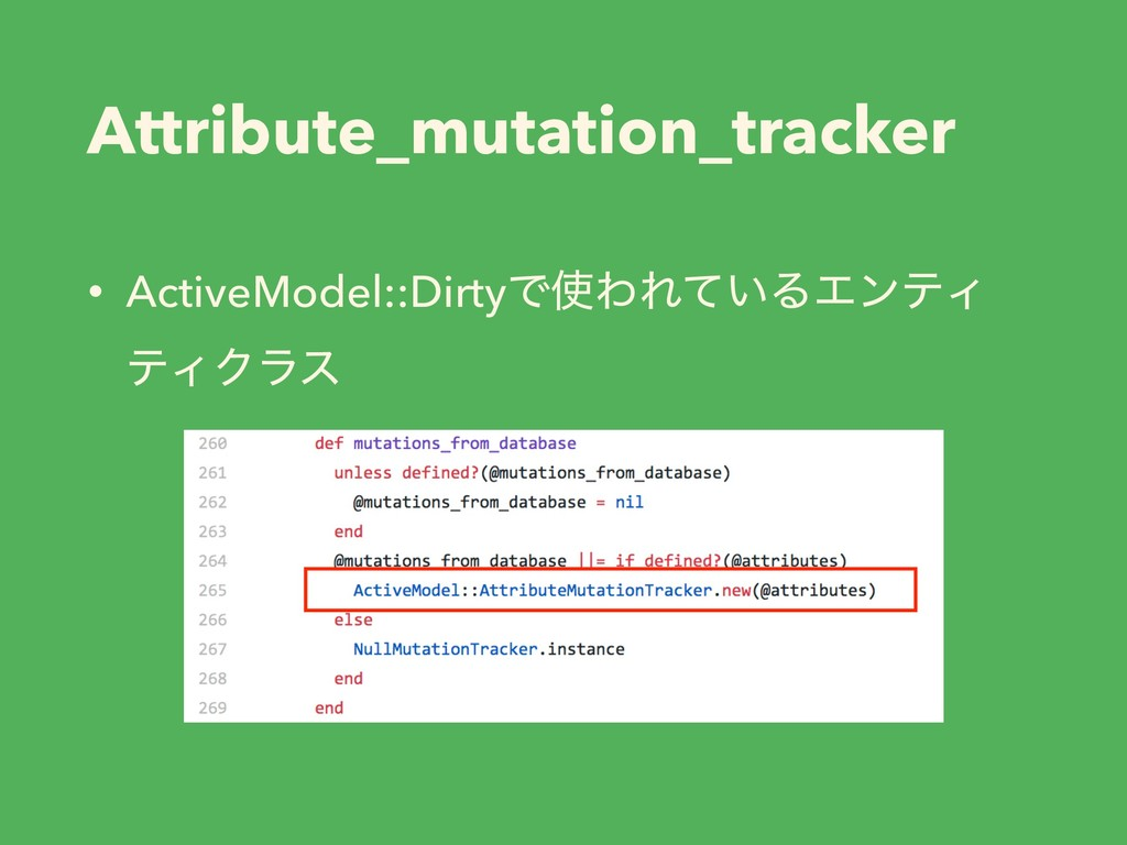 Attribute_mutation_tracker • ActiveModel::Dirty...
