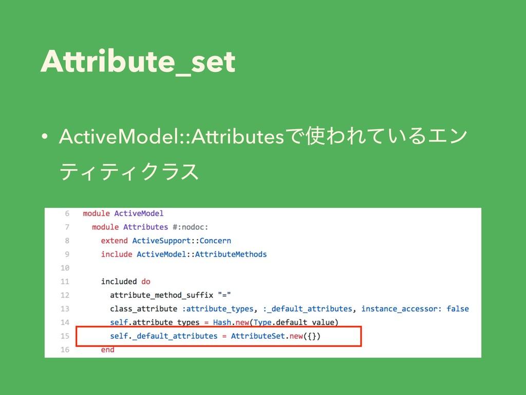 Attribute_set • ActiveModel::AttributesͰΘΕ͍ͯΔΤ...