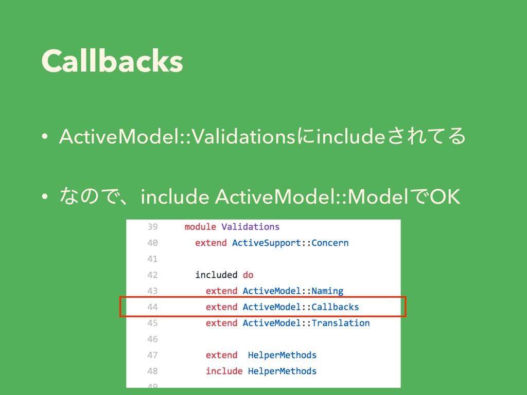 Callbacks • ActiveModel::Validationsʹinclude͞Εͯ...