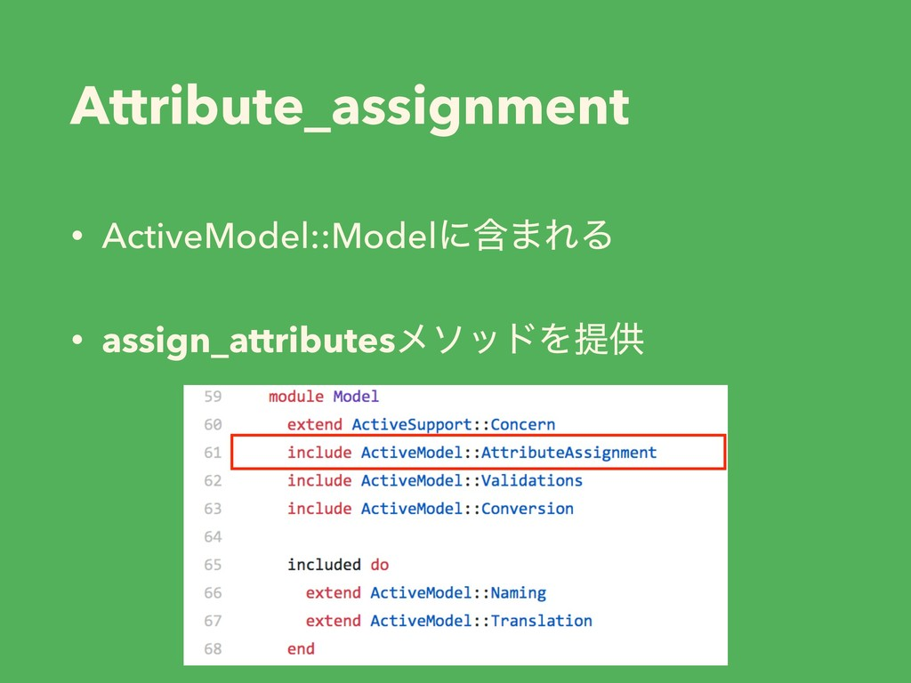 Attribute_assignment • ActiveModel::Modelʹؚ·ΕΔ ...
