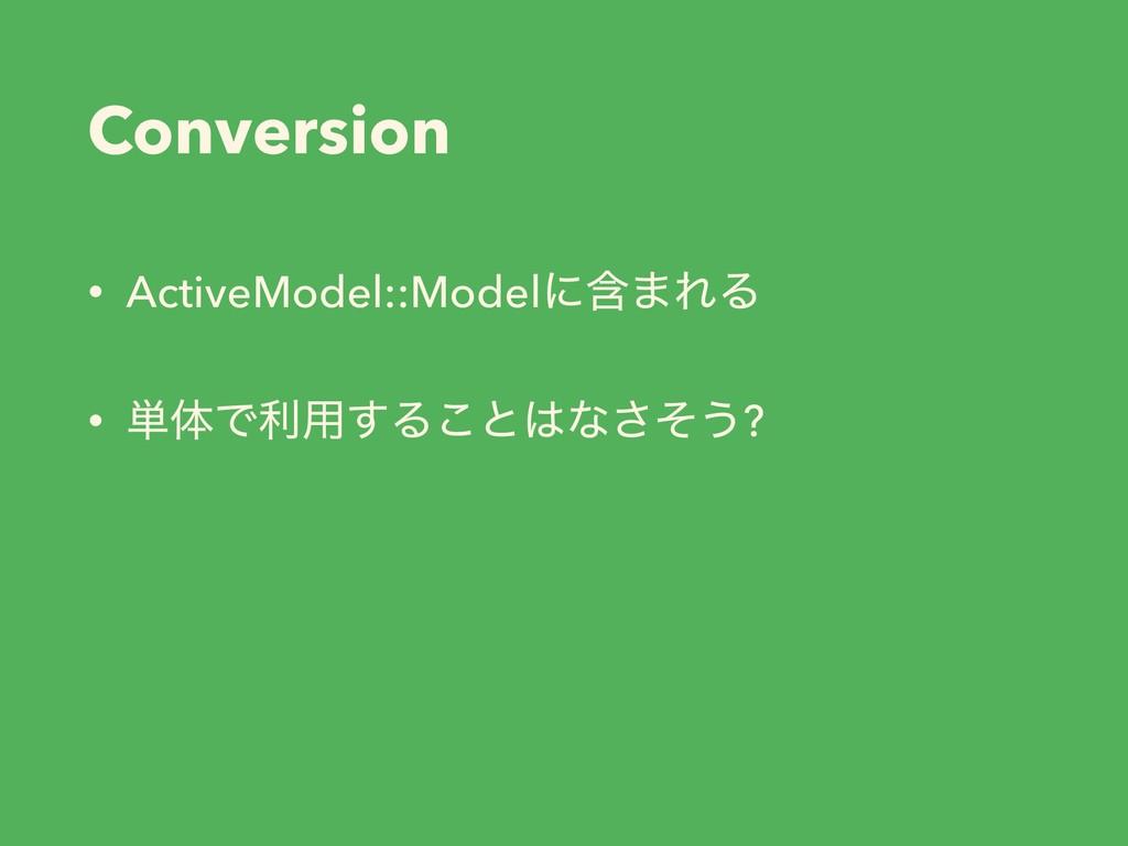 Conversion • ActiveModel::Modelʹؚ·ΕΔ • ୯ମͰར༻͢Δ͜...