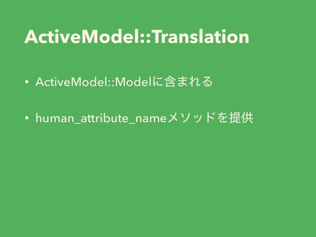 ActiveModel::Translation • ActiveModel::Modelʹؚ...