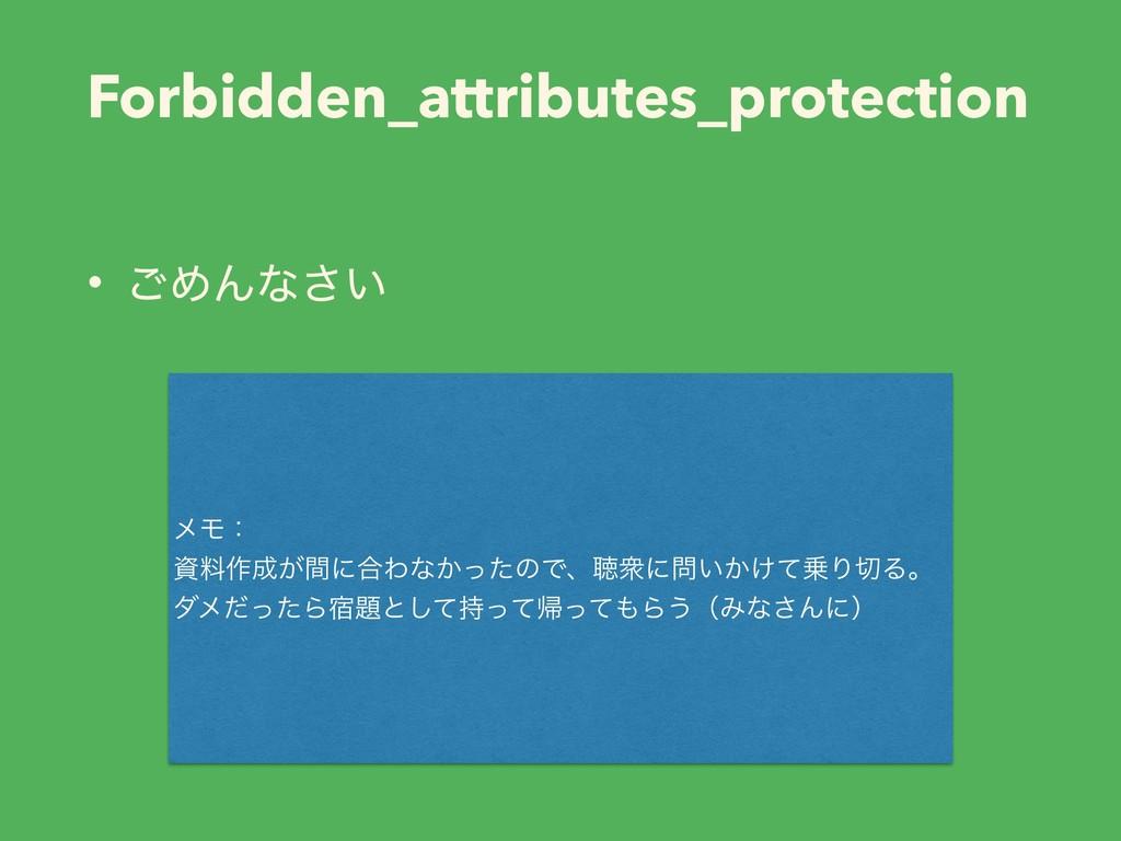 Forbidden_attributes_protection • ͝ΊΜͳ͍͞ ϝϞɿ ...