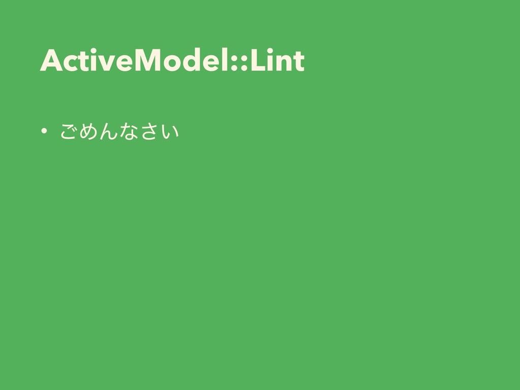 ActiveModel::Lint • ͝ΊΜͳ͍͞