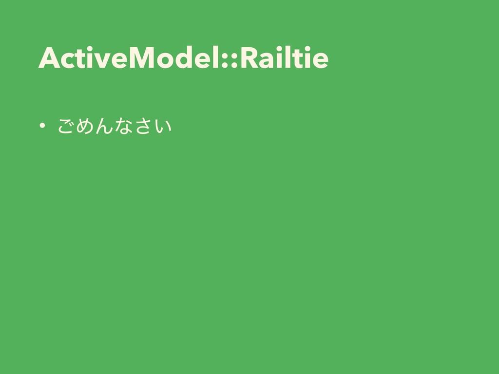 ActiveModel::Railtie • ͝ΊΜͳ͍͞