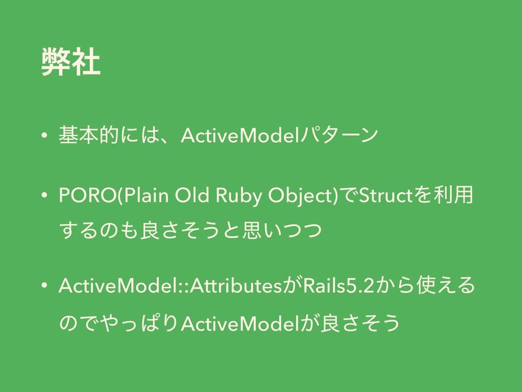 ฐࣾ • جຊతʹɺActiveModelύλʔϯ • PORO(Plain Old Rub...