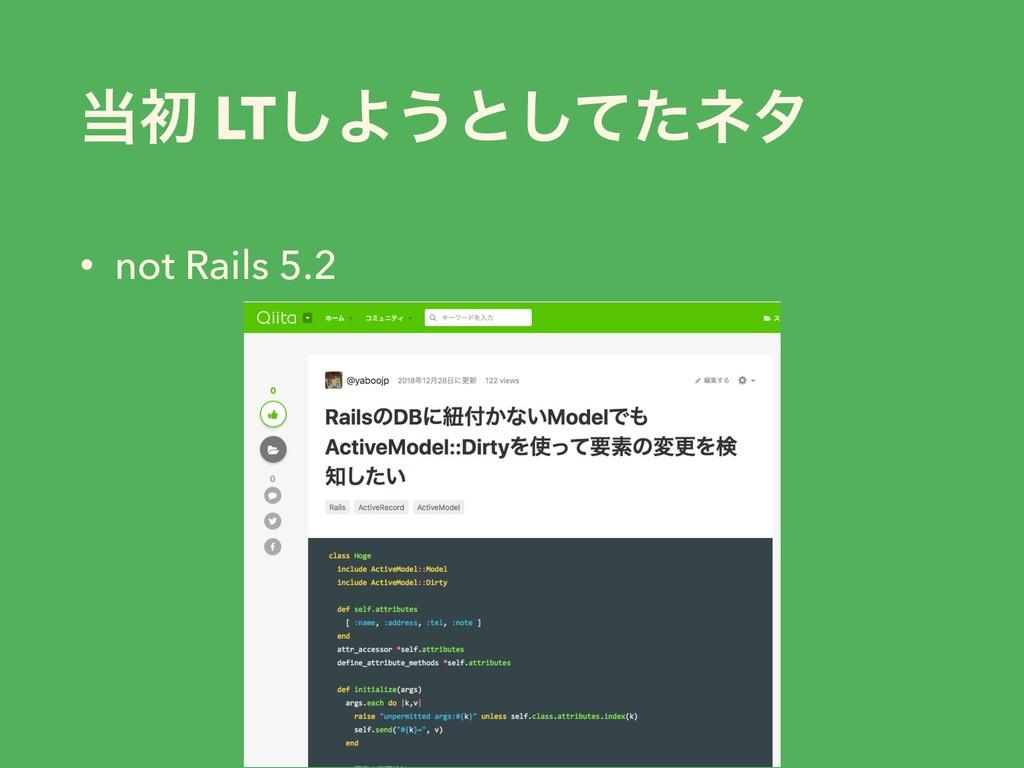 ॳ LT͠Α͏ͱͯͨ͠ωλ • not Rails 5.2