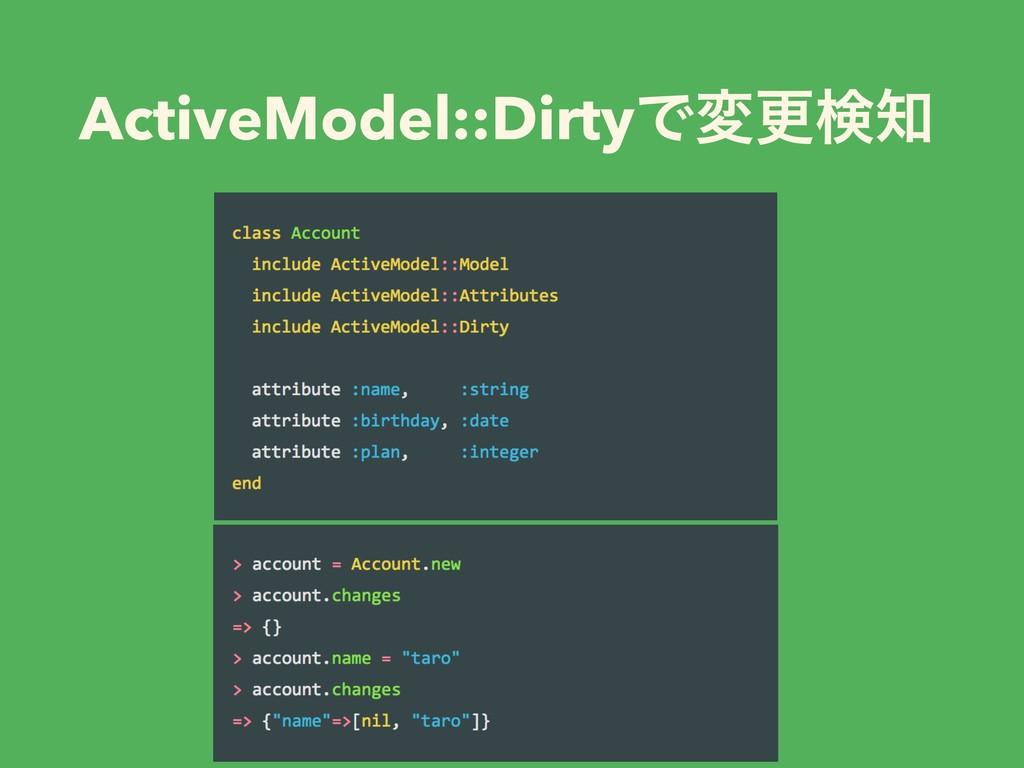 ActiveModel::DirtyͰมߋݕ