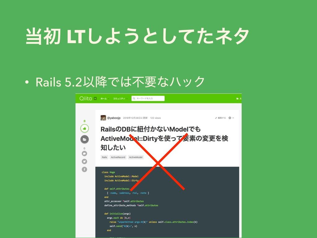 ॳ LT͠Α͏ͱͯͨ͠ωλ • Rails 5.2Ҏ߱ͰෆཁͳϋοΫ