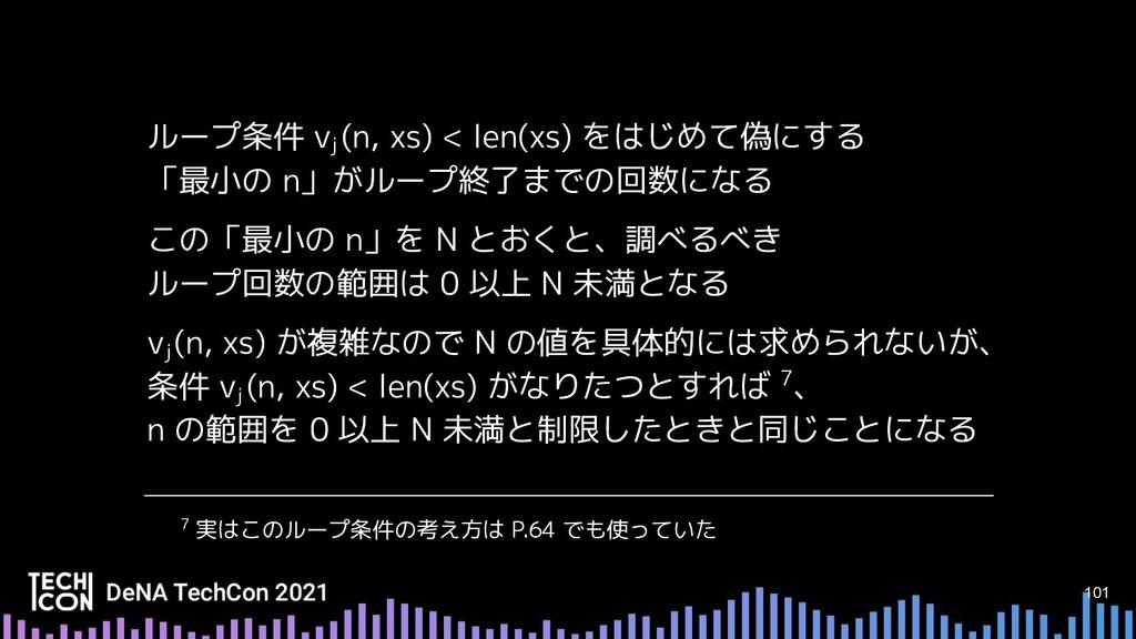 101 7 実はこのループ条件の考え方は P.64 でも使っていた ループ条件 v (n, x...