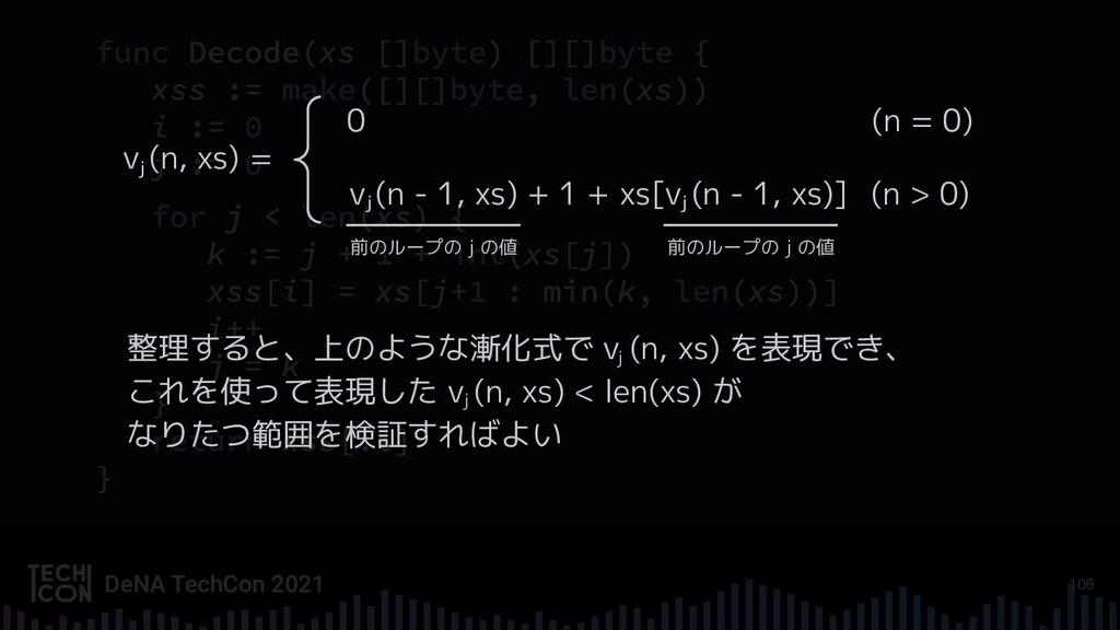 106 整理すると、上のような漸化式で v (n, xs) を表現でき、 これを使って表現した...