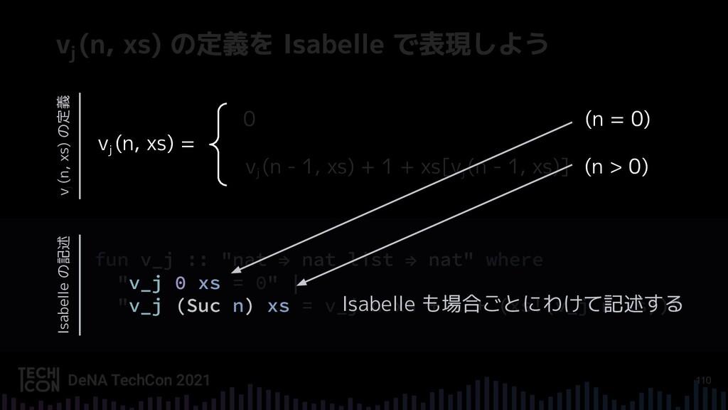 110 0 (n = 0) v (n, xs) = j v (n - 1, xs) + 1 +...