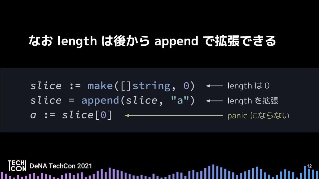 12 panic にならない length を拡張 length は 0