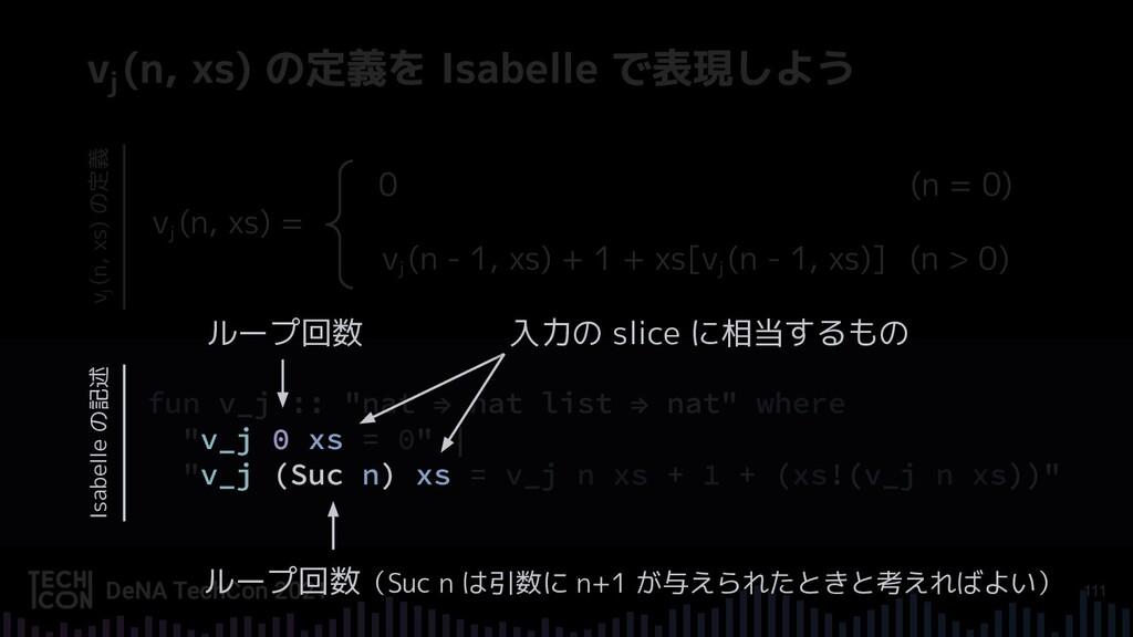 111 v (n, xs) の定義 0 (n = 0) v (n, xs) = j v (n ...