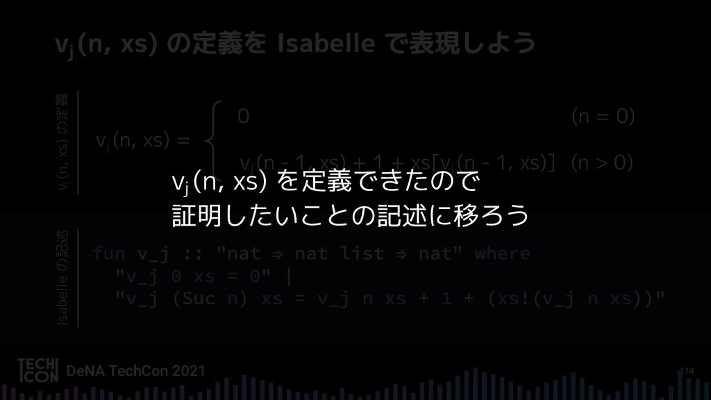 114 Isabelle の記述 0 (n = 0) v (n, xs) = j v (n -...