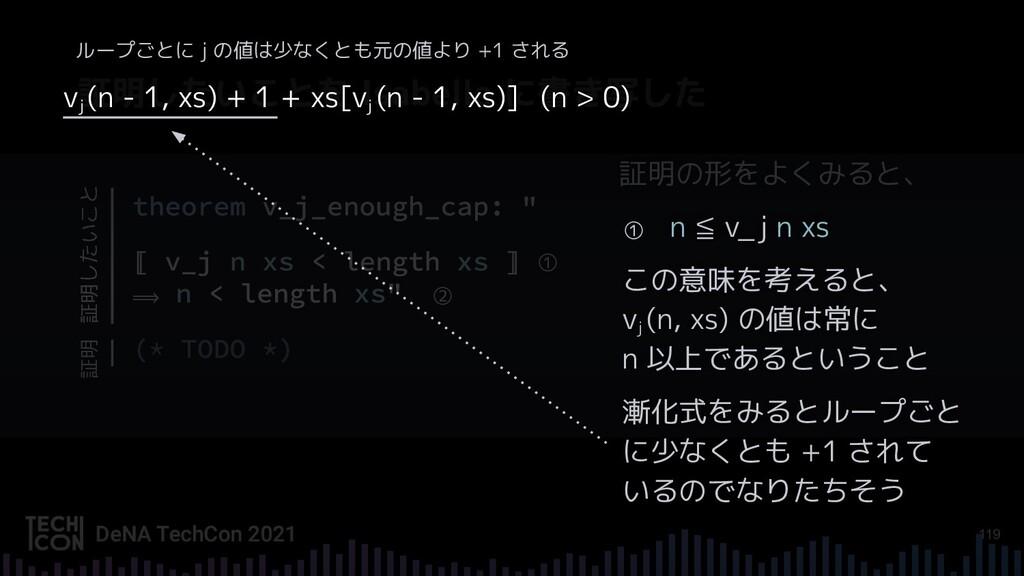 119 証明したいこと ① 証明したいこと ⟹ ② 証明の形をよくみると、 n ≦ v_j n...