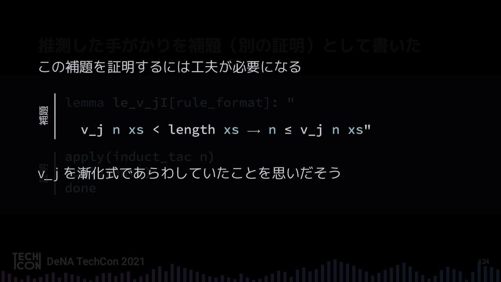124 ⟶ 証明 補題 この補題を証明するには工夫が必要になる ⟶ v_j を漸化式であらわし...