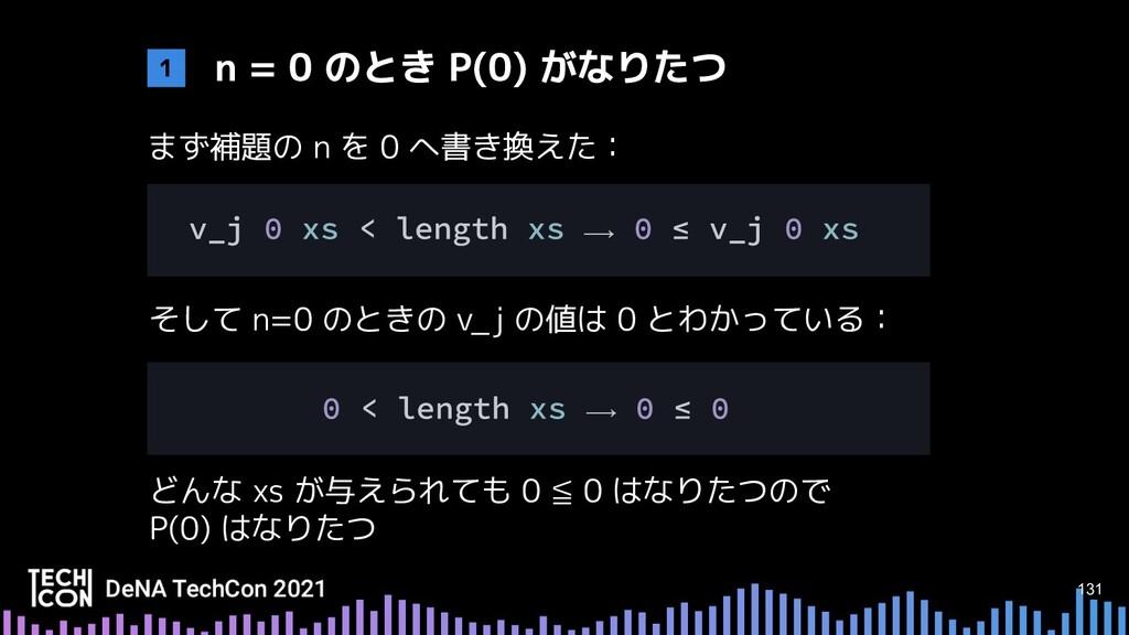 131 まず補題の n を 0 へ書き換えた: そして n=0 のときの v_j の値は 0 ...