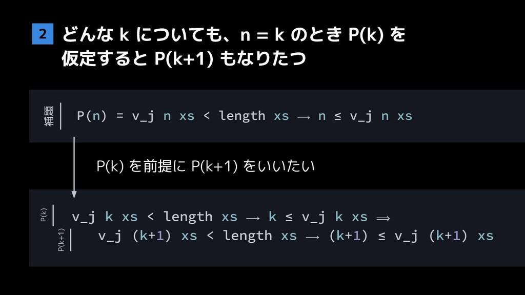 134 8 自然数が 0 を含まない定義なら P(0) を P(1) と読み替える ⟶ ⟹ ⟶...