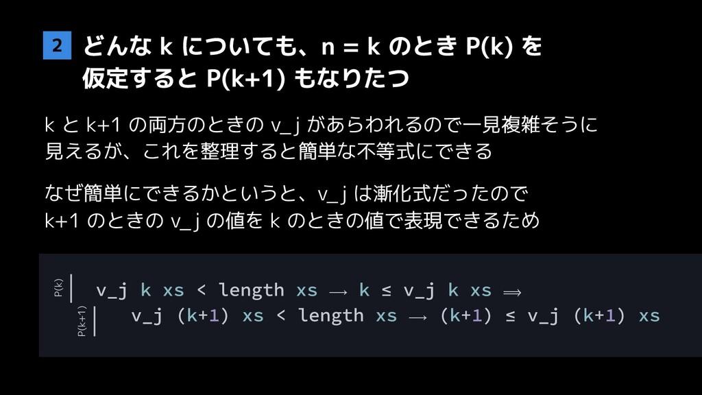 135 8 自然数が 0 を含まない定義なら P(0) を P(1) と読み替える ⟶ ⟹ ⟶...