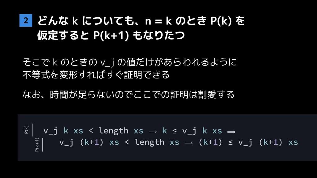 136 8 自然数が 0 を含まない定義なら P(0) を P(1) と読み替える ⟶ ⟹ ⟶...