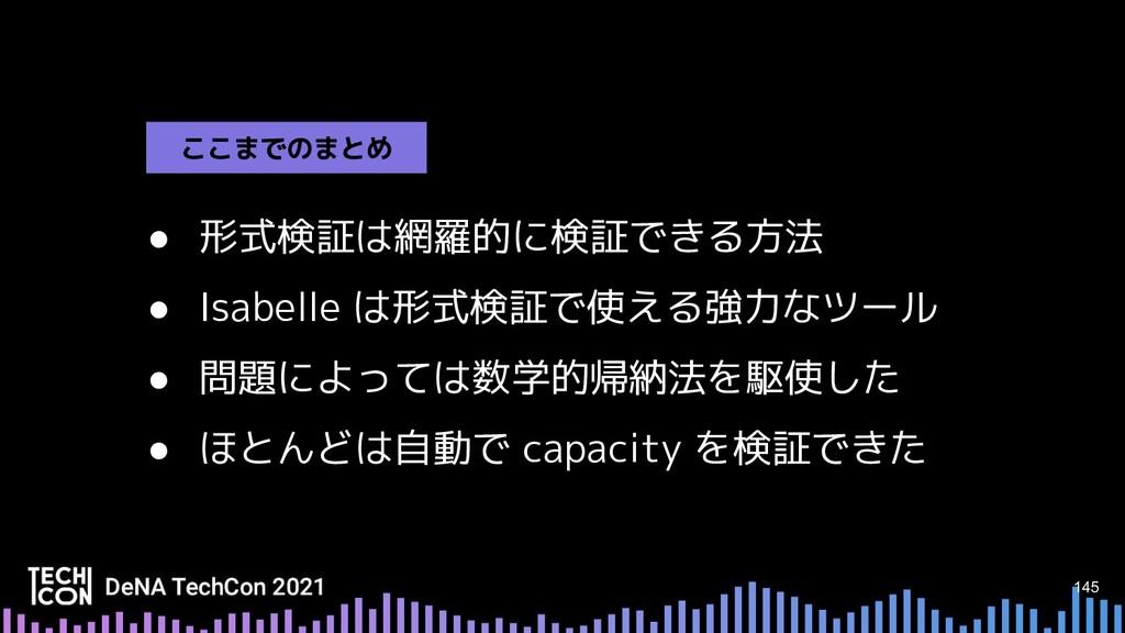 145 ● 形式検証は網羅的に検証できる方法 ● Isabelle は形式検証で使える強力なツ...