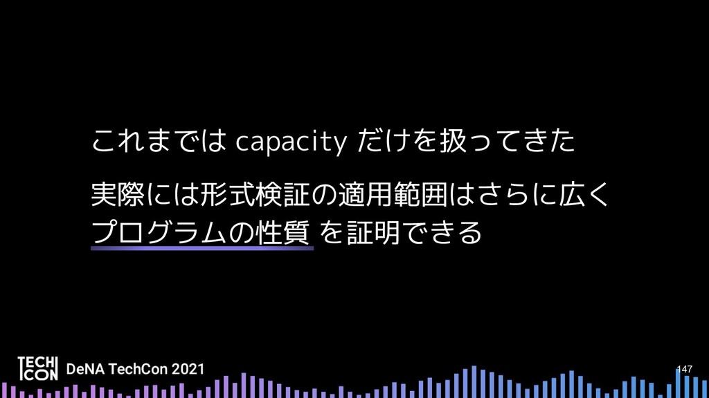 147 これまでは capacity だけを扱ってきた 実際には形式検証の適用範囲はさらに広く...