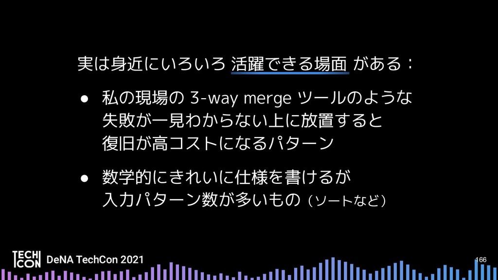 166 実は身近にいろいろ 活躍できる場面 がある: ● 私の現場の 3-way merge ...