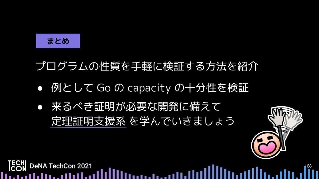 168 プログラムの性質を手軽に検証する方法を紹介 ● 例として Go の capacity ...