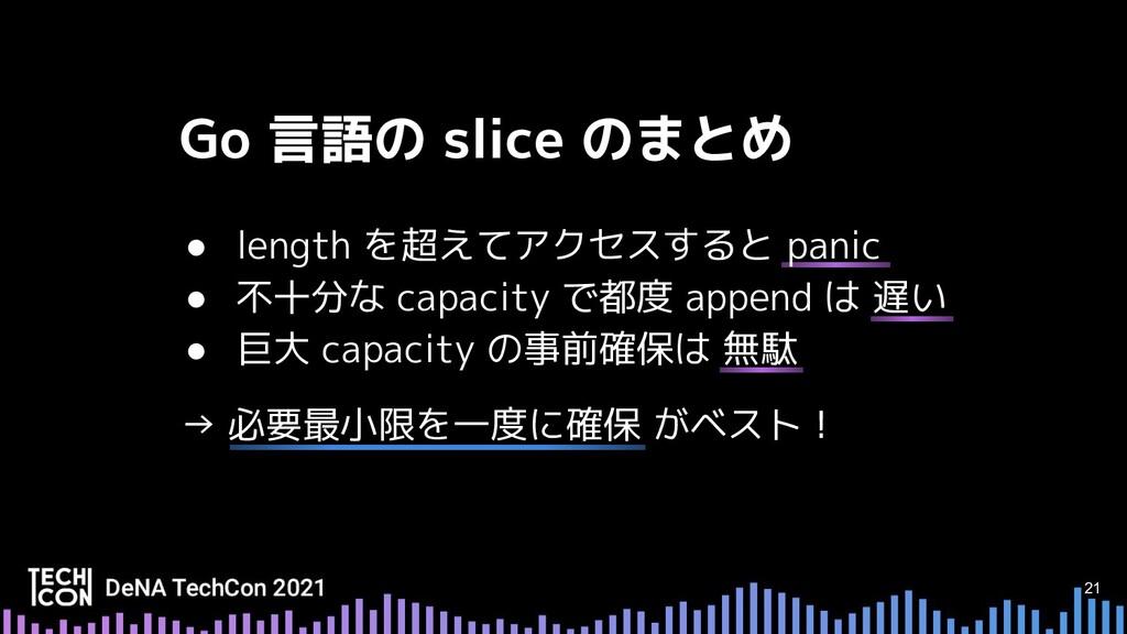 21 ● length を超えてアクセスすると panic ● 不十分な capacity で...