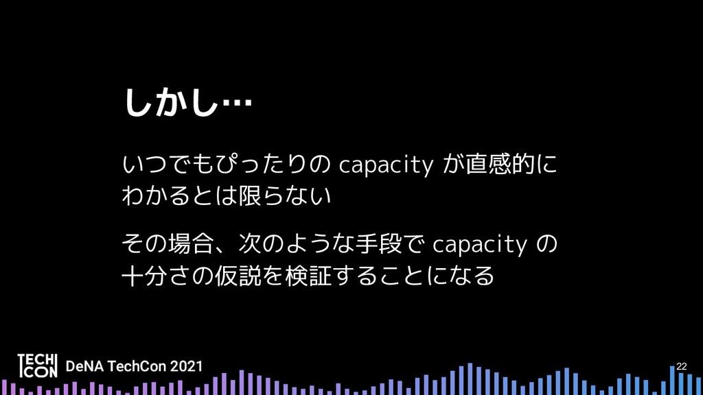 22 いつでもぴったりの capacity が直感的に わかるとは限らない その場合、次のよう...
